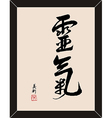 Zen calligraphy vector