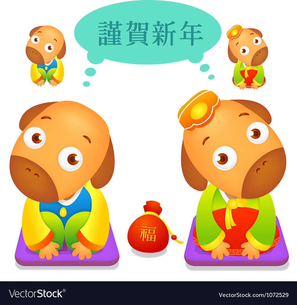 Korean traditional greetings in dogs mascot vector | Price: 1 Credit (USD $1)