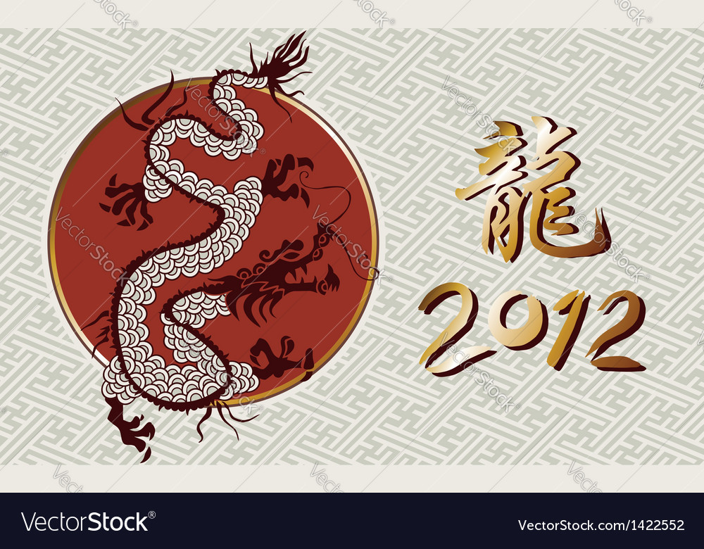 China dragon year background vector | Price: 1 Credit (USD $1)