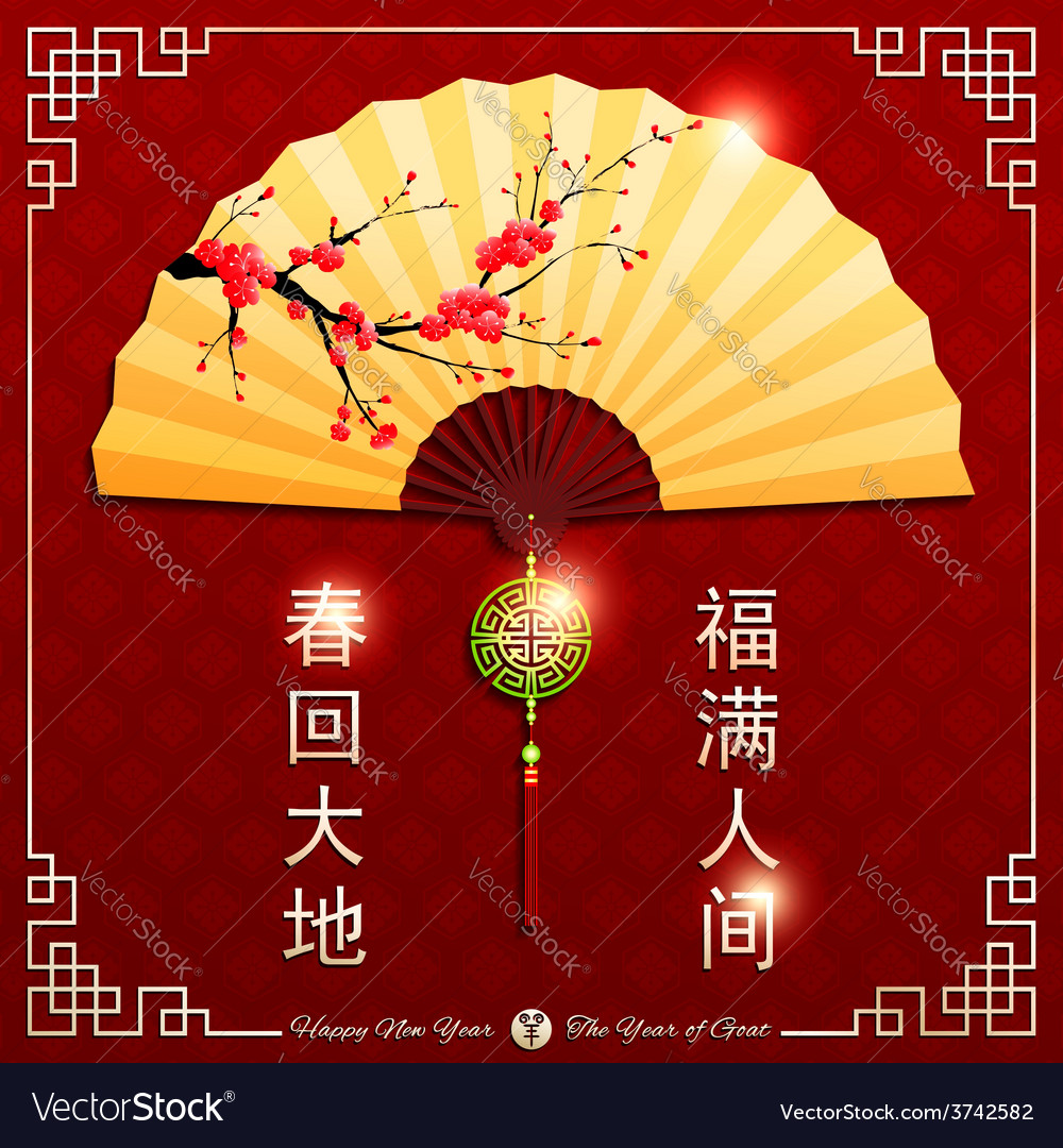 Chinese new year background vector | Price: 3 Credit (USD $3)
