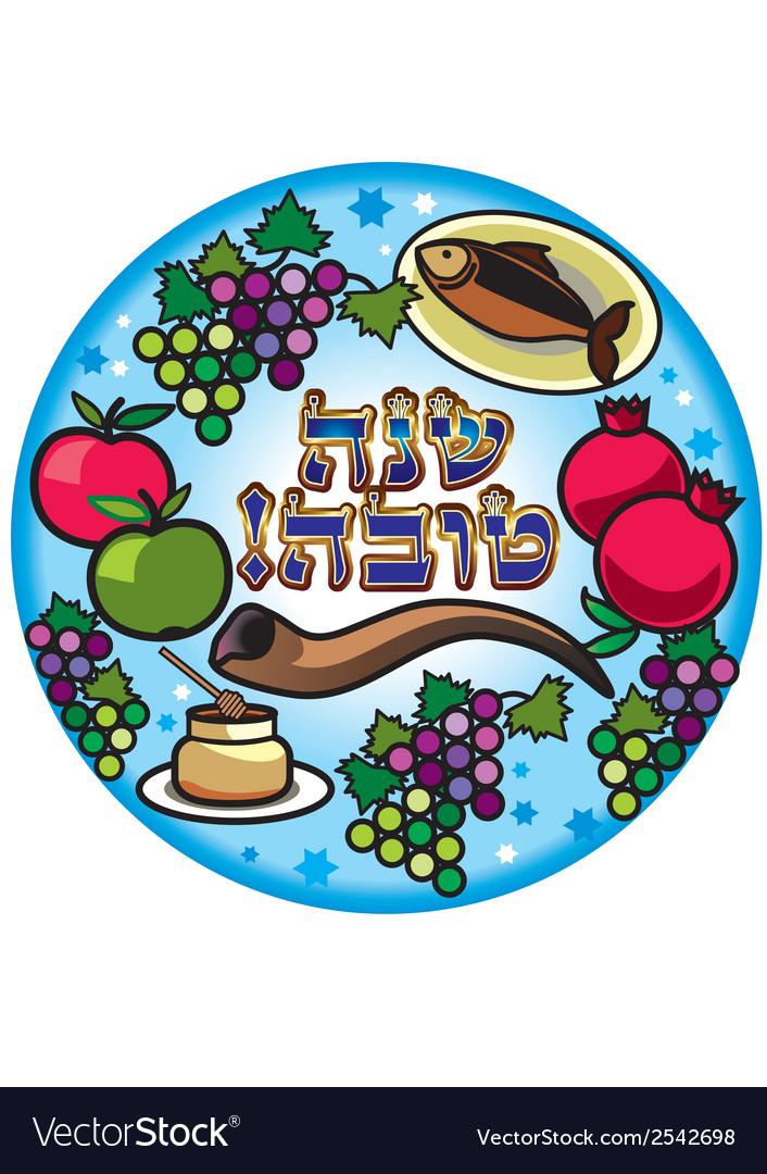 Rosh hashanah vector | Price: 1 Credit (USD $1)