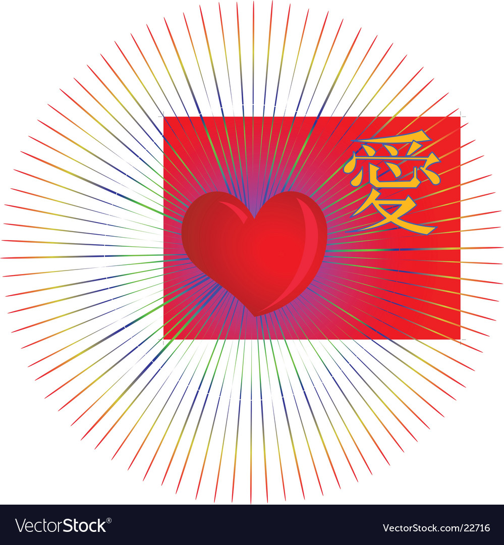 Hieroglyph love vector | Price: 1 Credit (USD $1)