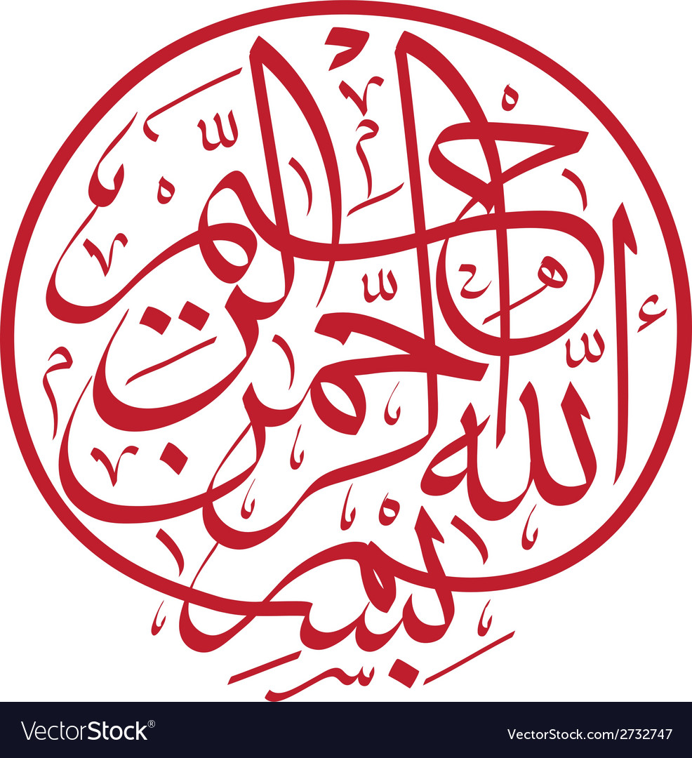 Circle shaped islamic basmalah writing vector | Price: 1 Credit (USD $1)