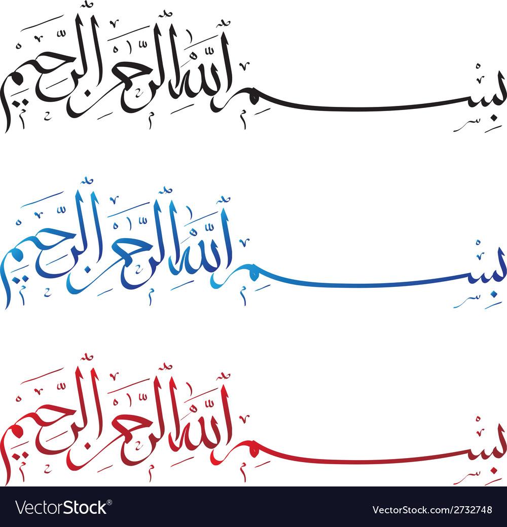 Basmalah calligraphy set vector | Price: 1 Credit (USD $1)