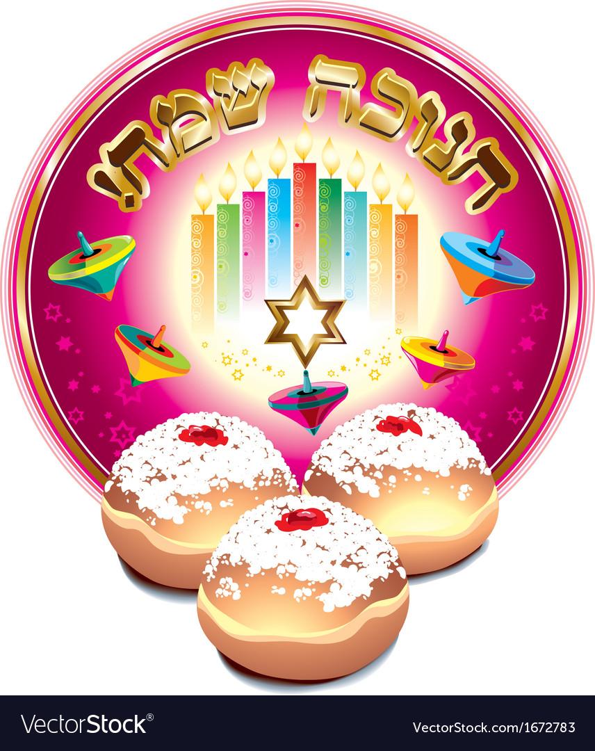 Hanukkah vector   Price: 1 Credit (USD $1)