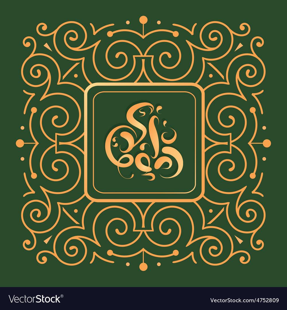 Ramadan greetings calligraphy vector | Price: 1 Credit (USD $1)