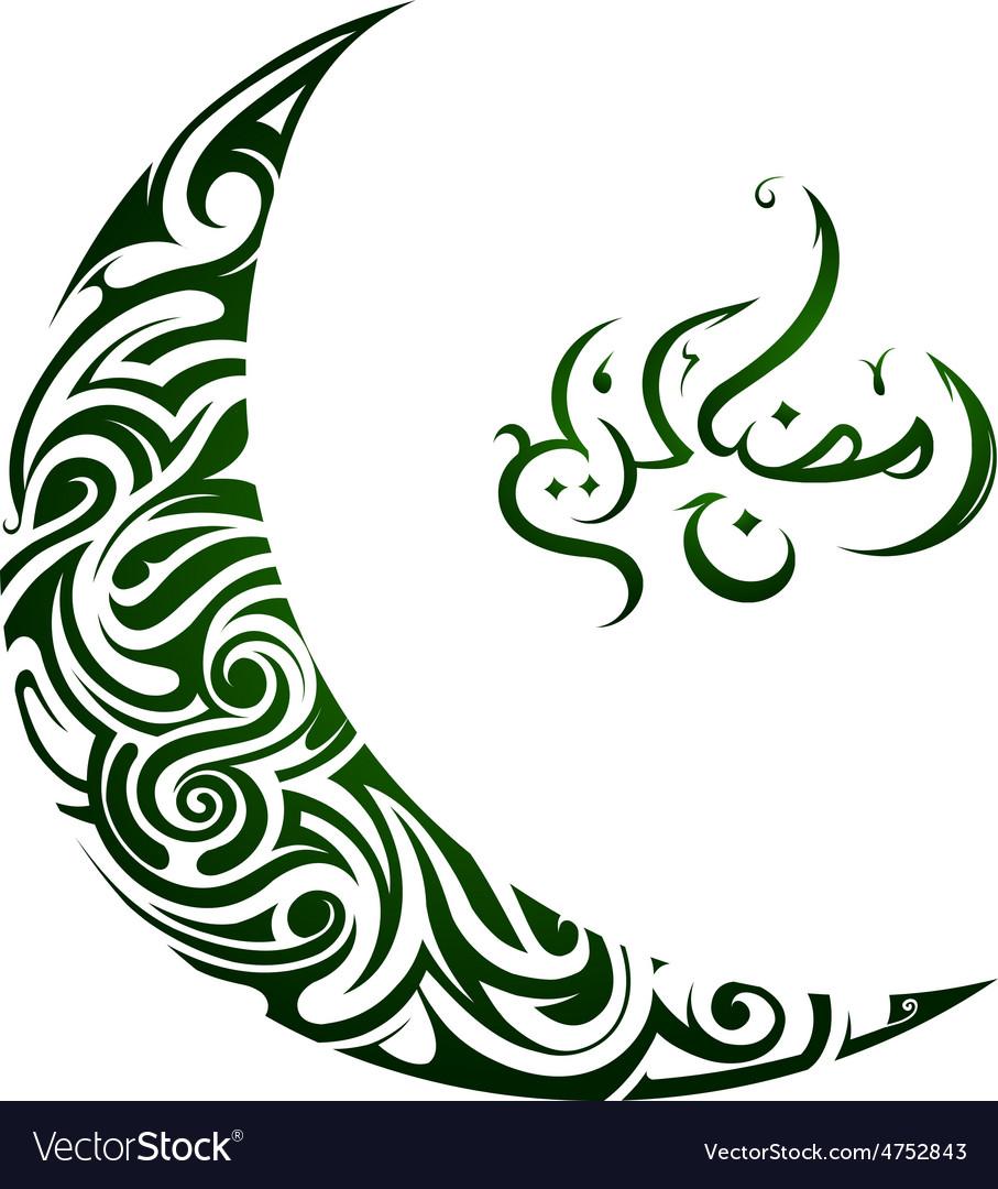 Ramadan calligraphy greetings vector | Price: 1 Credit (USD $1)