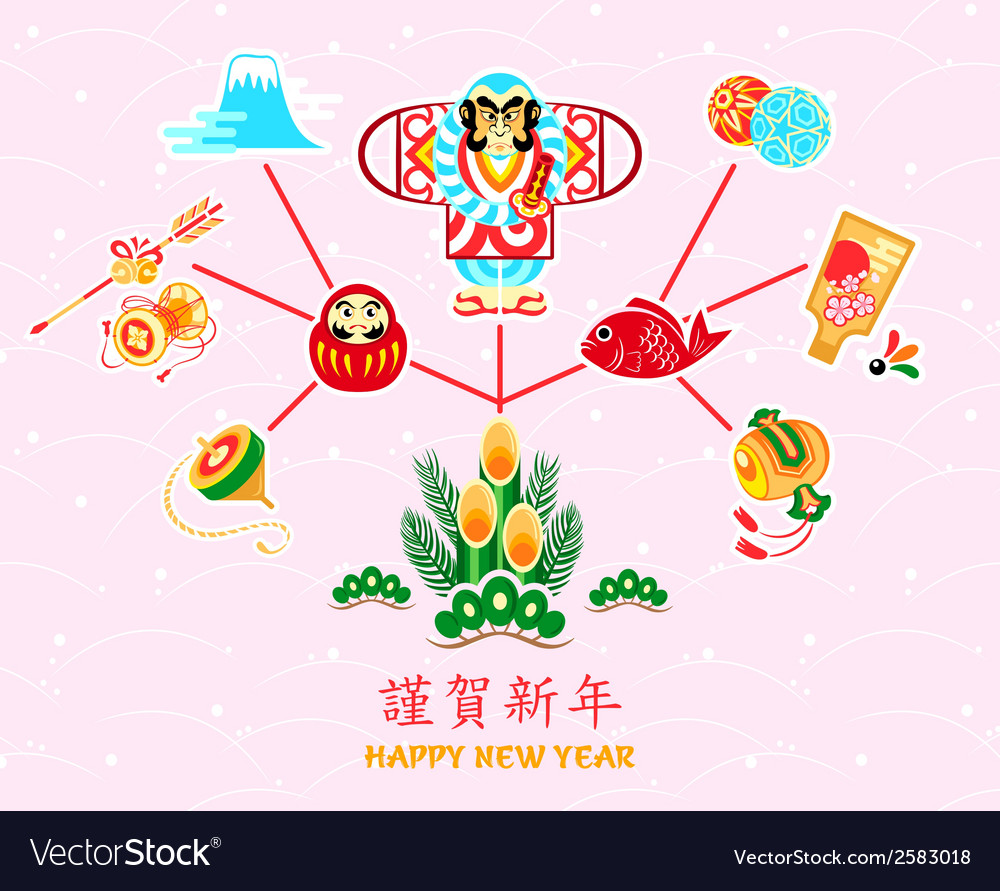 Japanese new year symbols vector | Price: 1 Credit (USD $1)