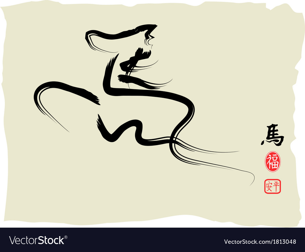 Chinese calligraphy-horse vector | Price: 1 Credit (USD $1)