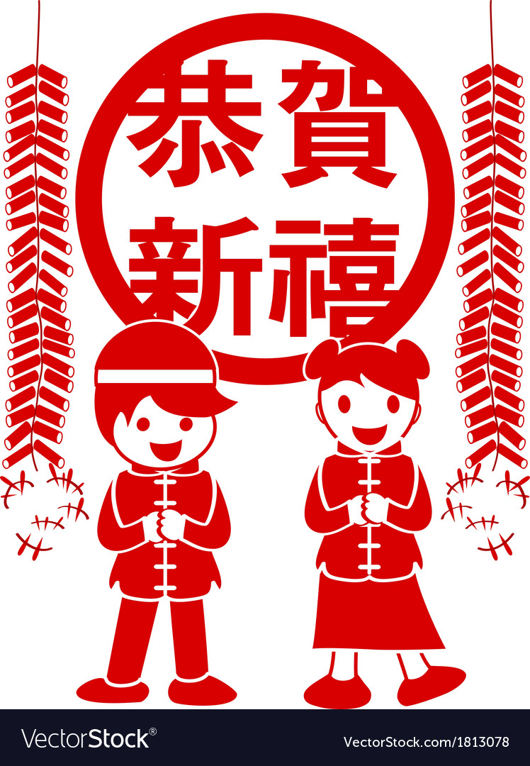 Paper cut of chinese kids for chinese new year vector | Price: 1 Credit (USD $1)