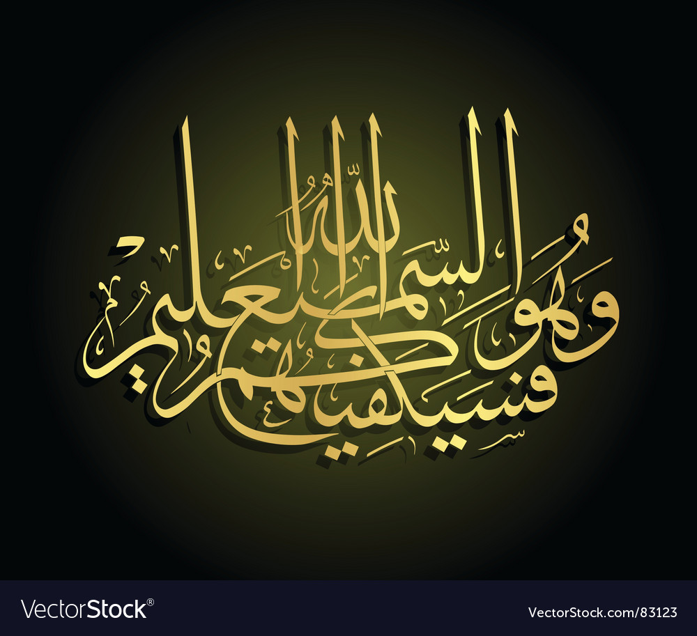 Arabic calligraphy vector | Price: 1 Credit (USD $1)