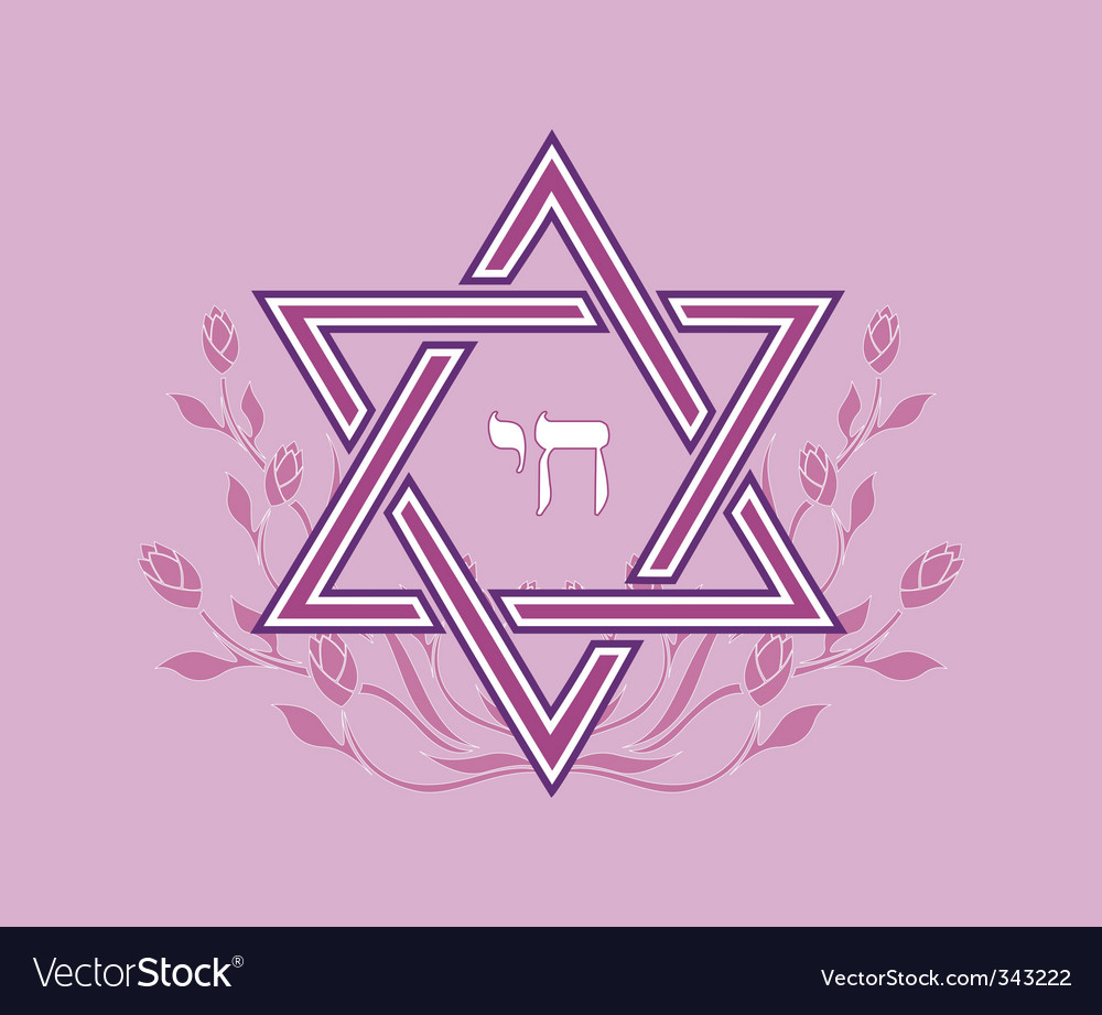 Jewish star design vector | Price: 1 Credit (USD $1)