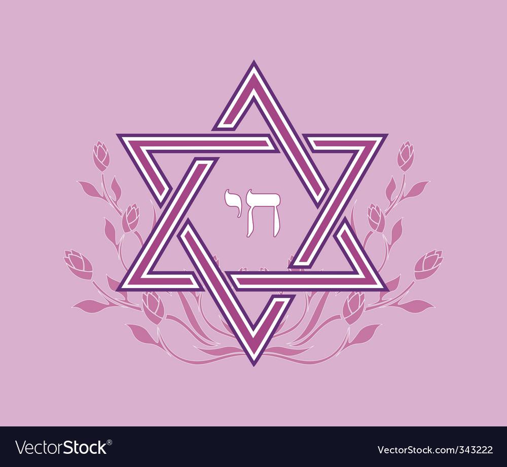 Jewish star design vector | Price: 1 Credit (USD $1)