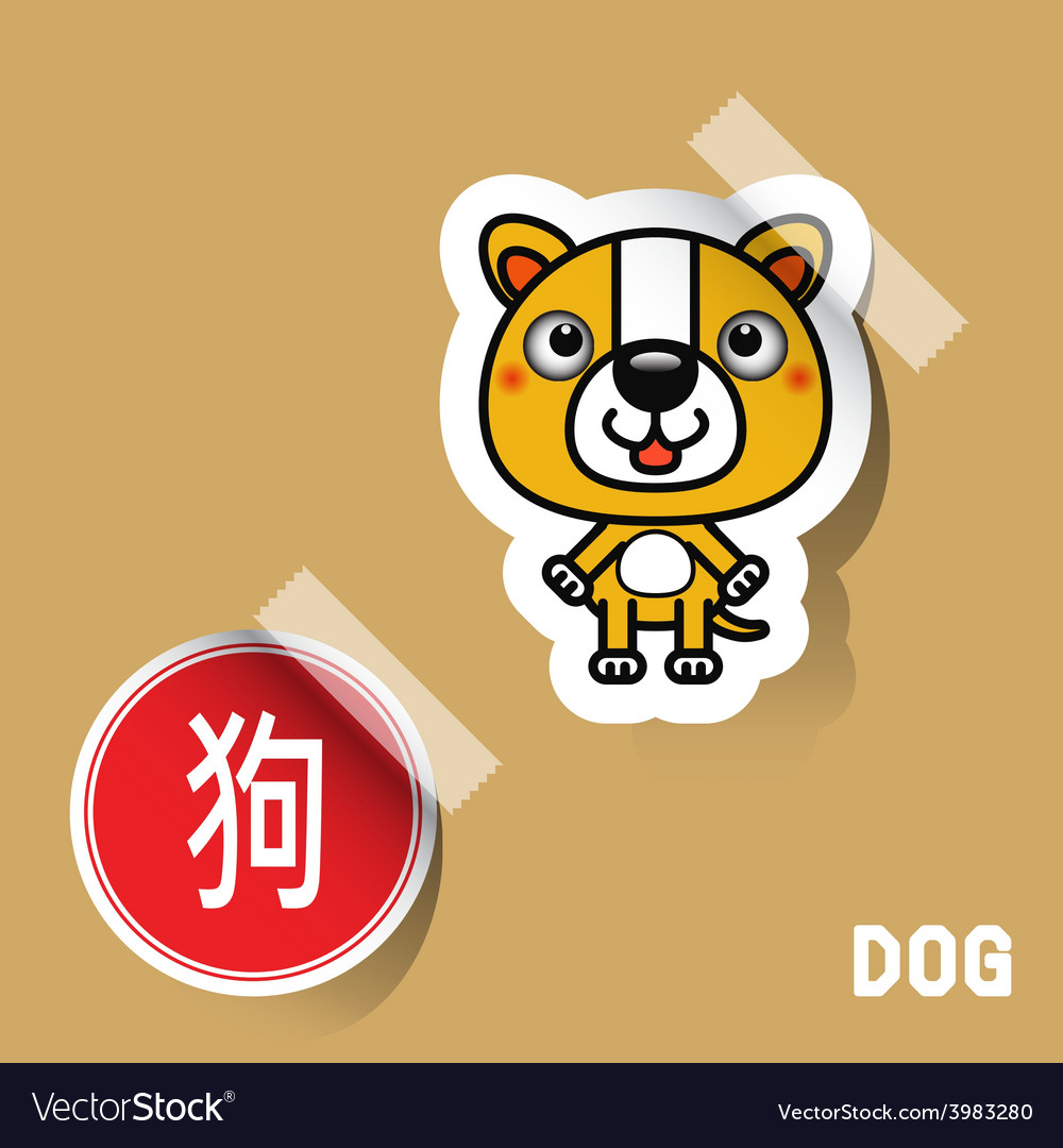 Chinese zodiac sign dog sticker vector | Price: 1 Credit (USD $1)
