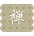 Zen circle background vector