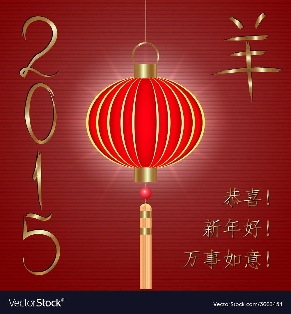 Chinese new year 2015 greeting card text - vector | Price: 1 Credit (USD $1)