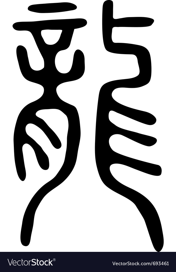Chinese old hierogyph lung dragon vector   Price: 1 Credit (USD $1)