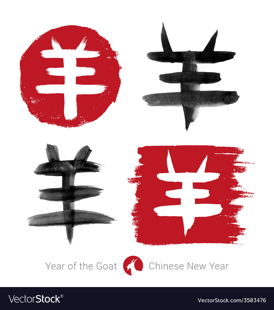 2015  chinese lunar year of the goat vector
