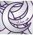 Crescent moon for ramadan vector