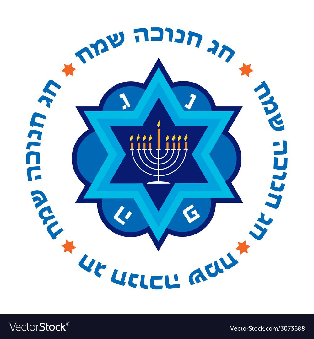 Happy hanukkah greeting card design happy hanukkah vector | Price: 1 Credit (USD $1)
