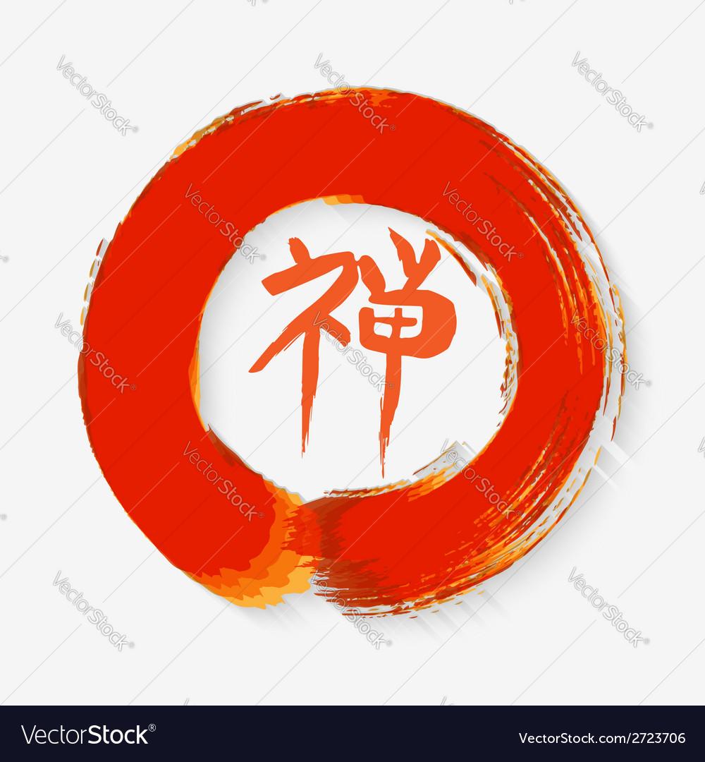 Zen circle vector | Price: 1 Credit (USD $1)