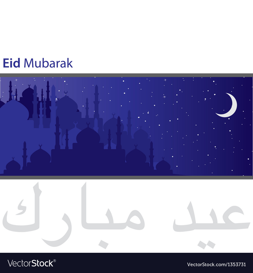 Mosque gradient eid vector | Price: 1 Credit (USD $1)