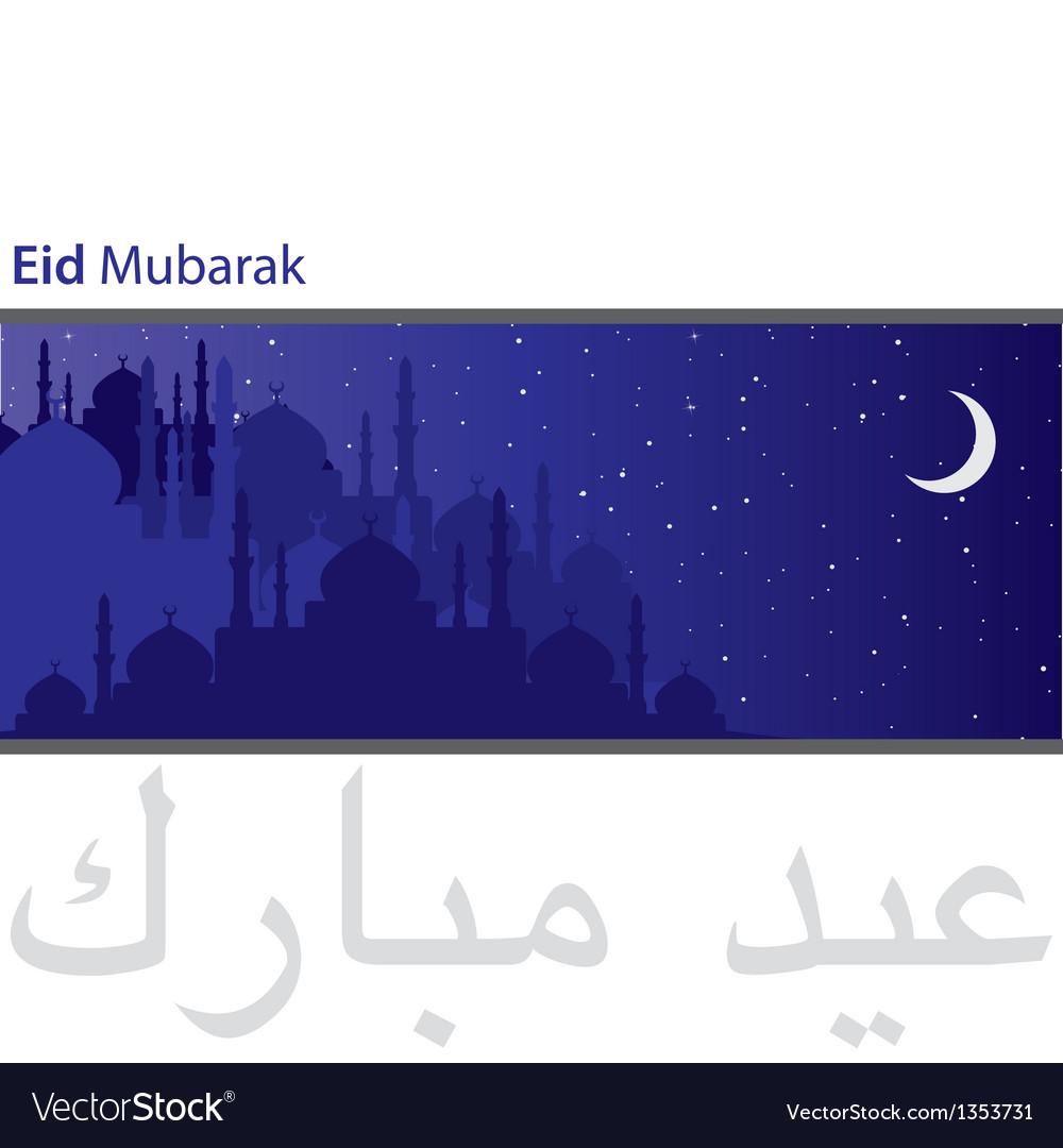 Mosque gradient eid vector | Price: 1 Credit (USD $1)