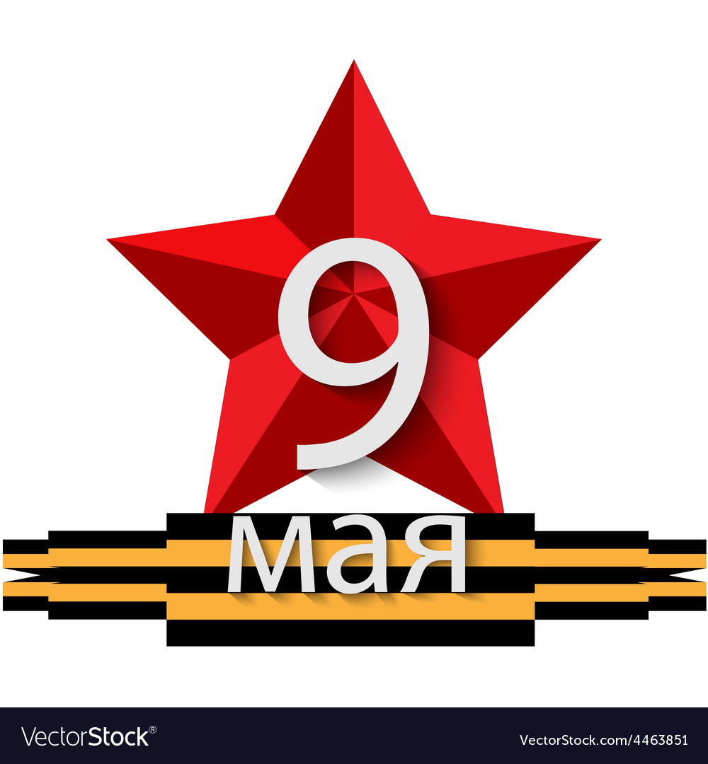 Holiday - 9 may victory day anniversary of vector | Price: 1 Credit (USD $1)