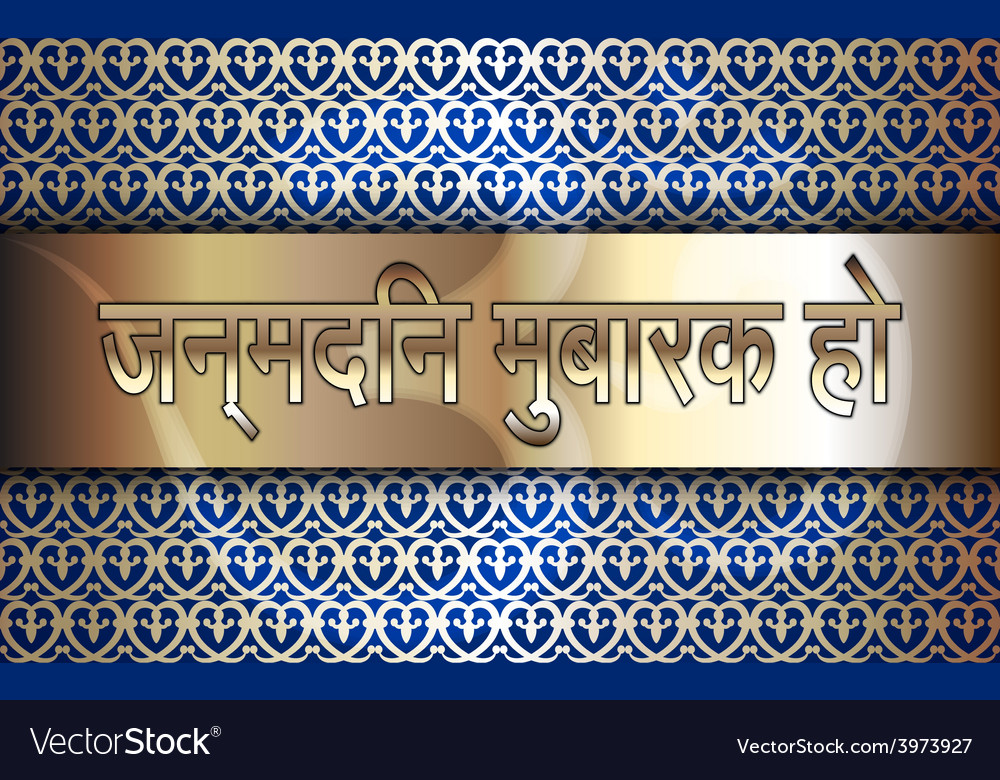 Precious metal golden plate on blue ethnic vector | Price: 1 Credit (USD $1)