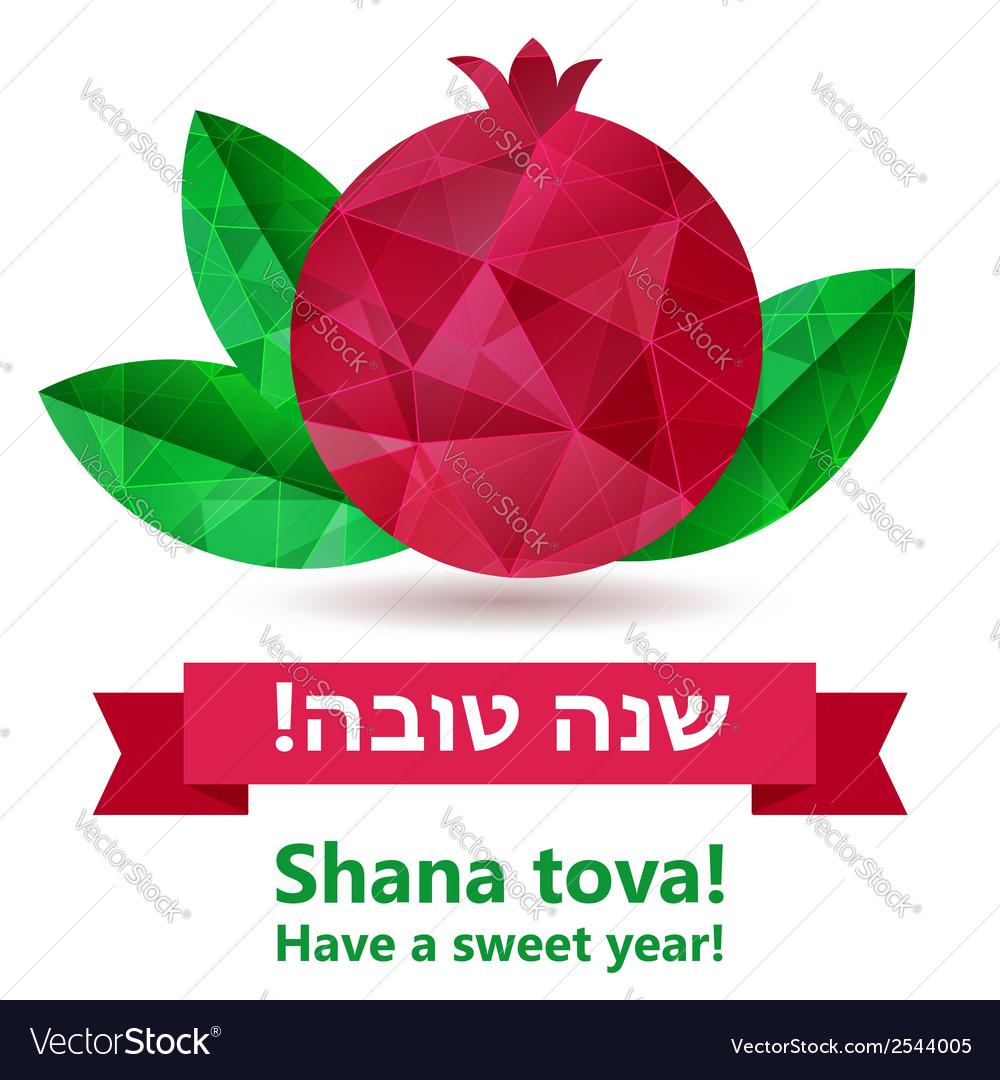 Rosh hashana card vector | Price: 1 Credit (USD $1)
