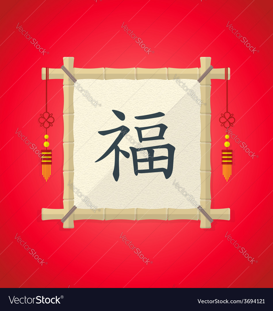Flat style chinese new year bamboo frame vector | Price: 1 Credit (USD $1)