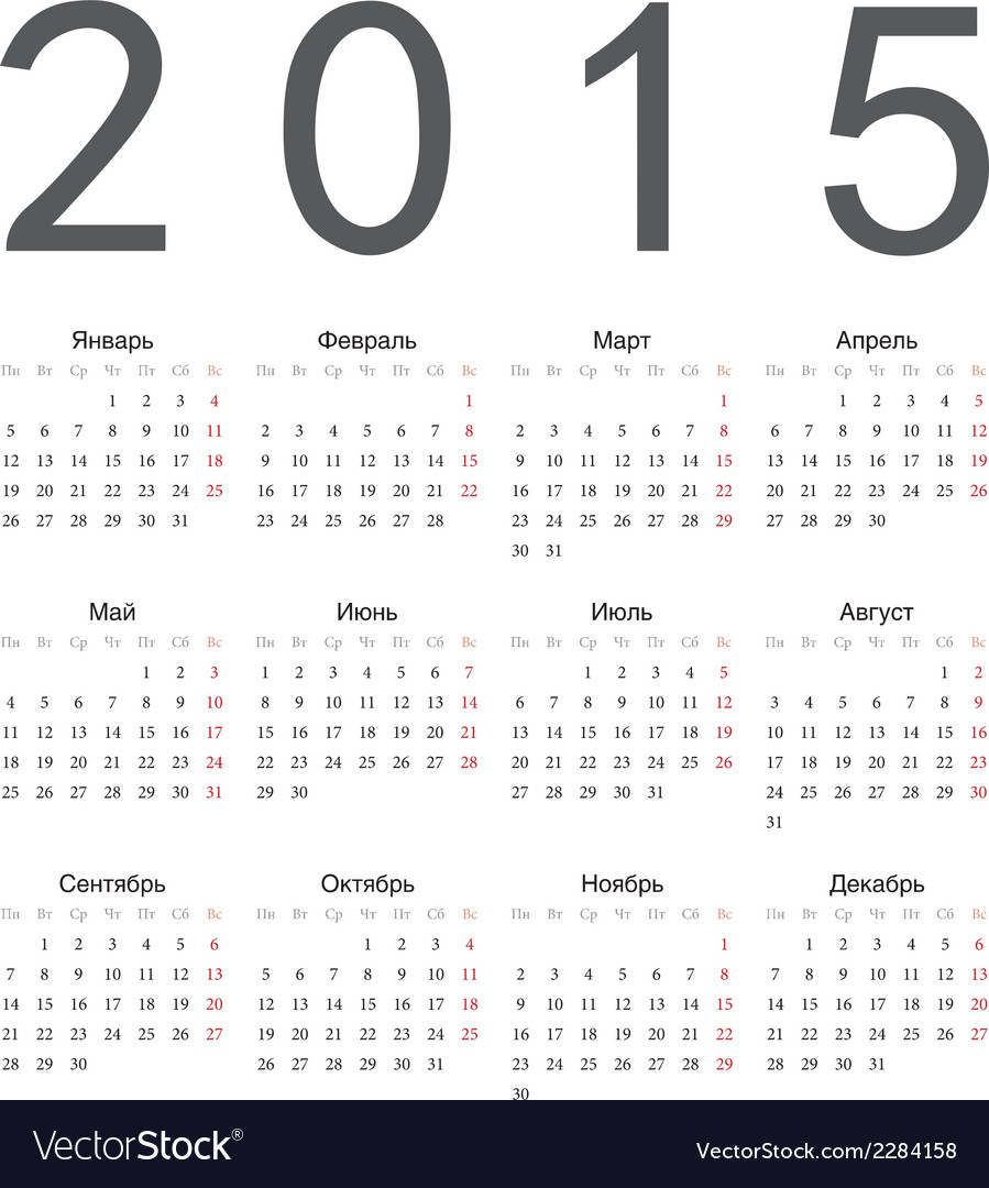 Russian 2015 year calendar vector | Price: 1 Credit (USD $1)