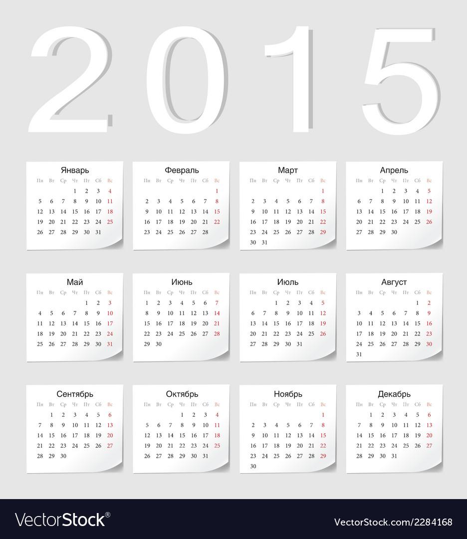 Russian 2015 calendar vector | Price: 1 Credit (USD $1)