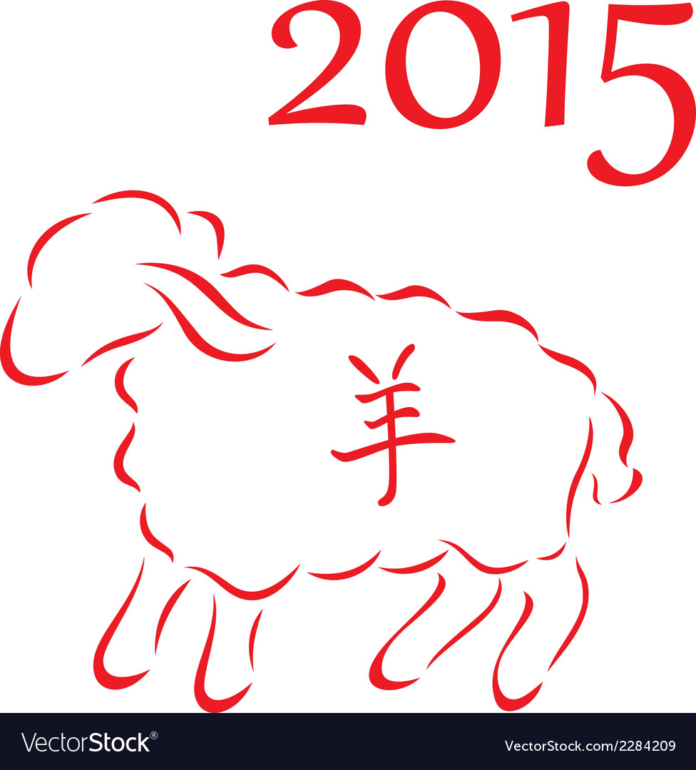 Symbol of the year 2015 vector   Price: 1 Credit (USD $1)