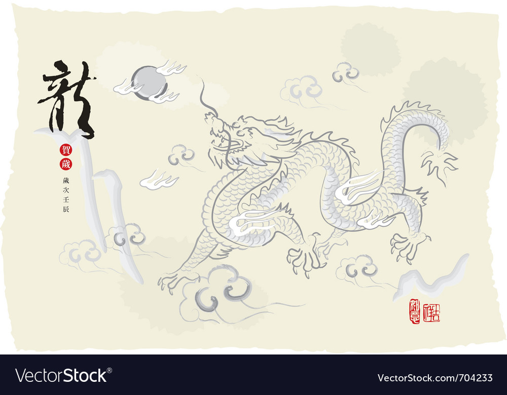 Dragon ink painting vector | Price: 1 Credit (USD $1)