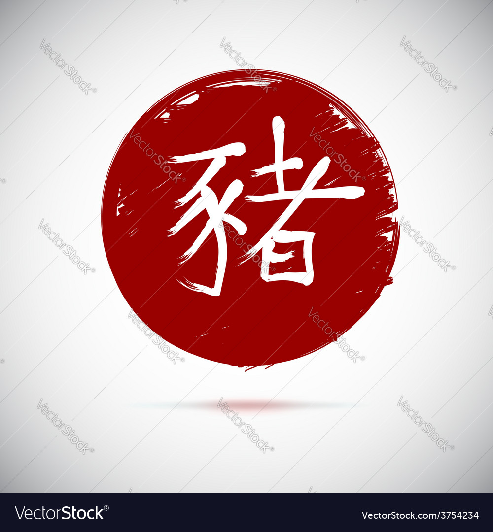 Zodiac symbols calligraphy pig on red background vector | Price: 1 Credit (USD $1)