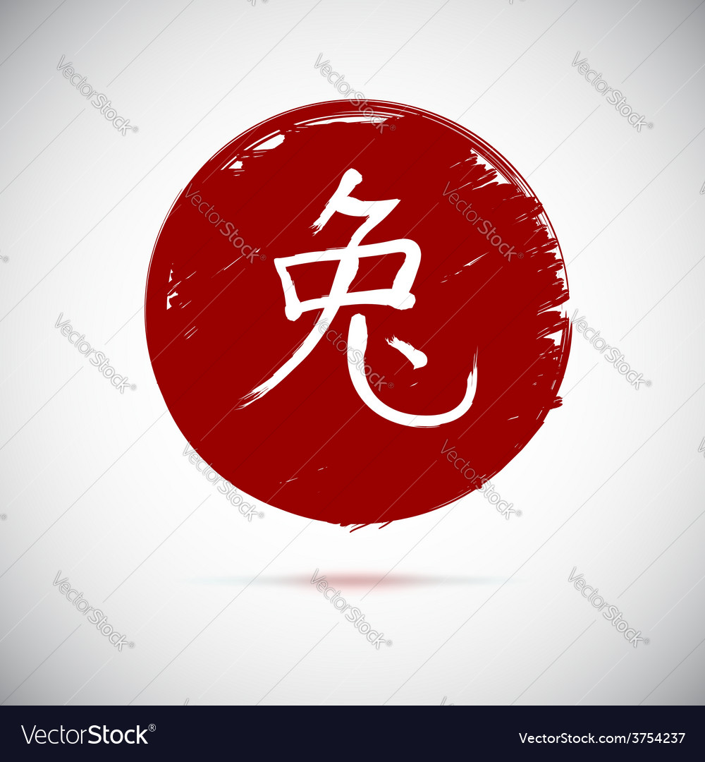 Zodiac symbols calligraphy rabbit on red vector   Price: 1 Credit (USD $1)