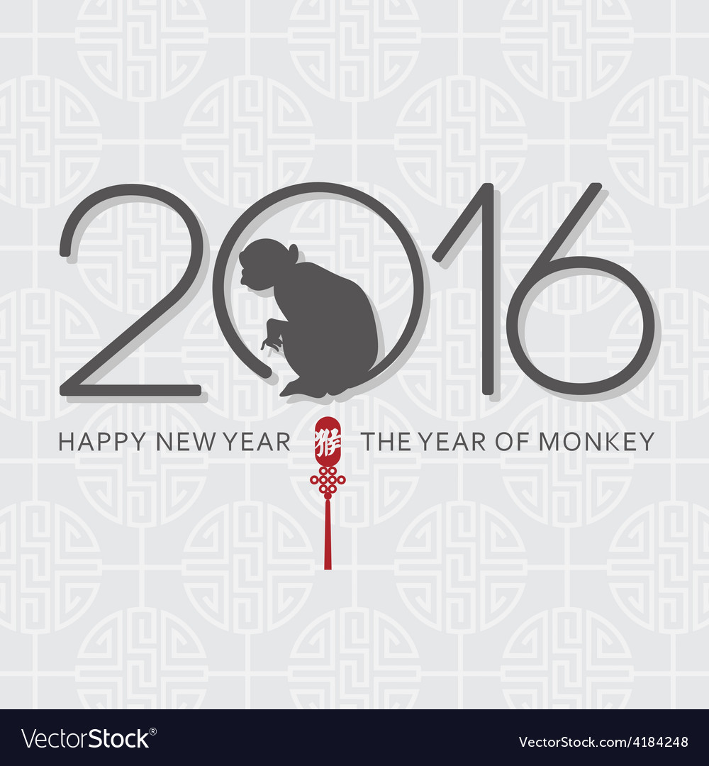 Year of the monkey 2016 vector | Price: 1 Credit (USD $1)