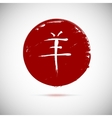 Zodiac symbols calligraphy goat on red background vector