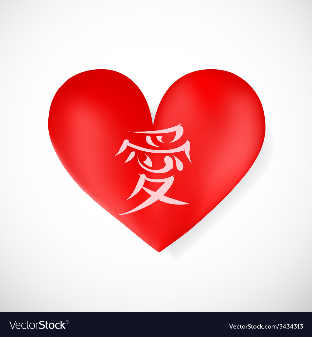 Heart shape with chinese hieroglyph love vector | Price: 1 Credit (USD $1)