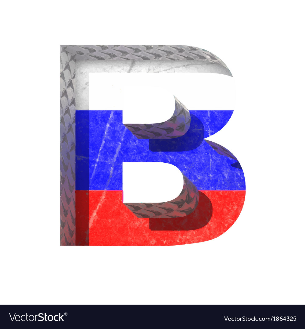 Russian cutted figure b paste to any background vector | Price: 1 Credit (USD $1)