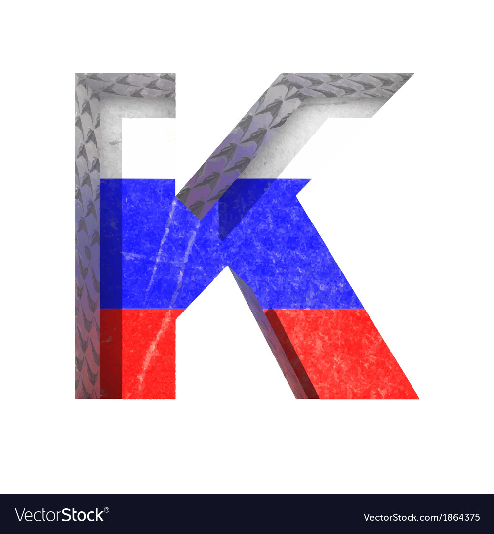 Russian cutted figure k paste to any background vector   Price: 1 Credit (USD $1)