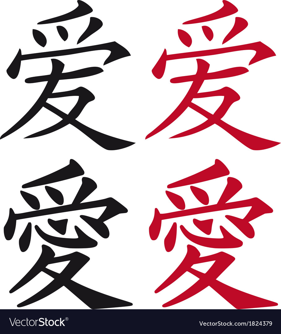 Chinese and japanese love symbol vector | Price: 1 Credit (USD $1)