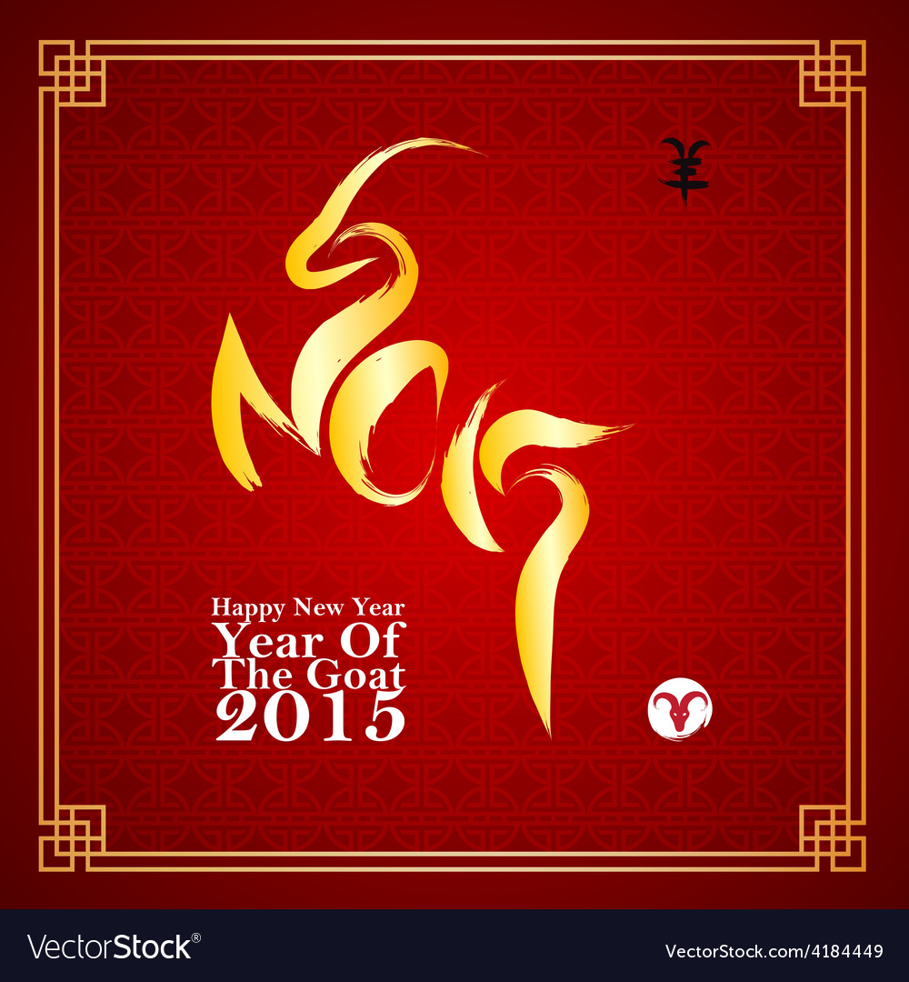 Chinese new year 2015 2 vector | Price: 1 Credit (USD $1)