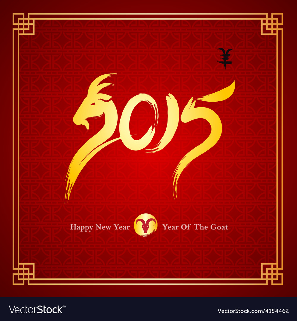 Chinese new year 2015 5 vector | Price: 1 Credit (USD $1)