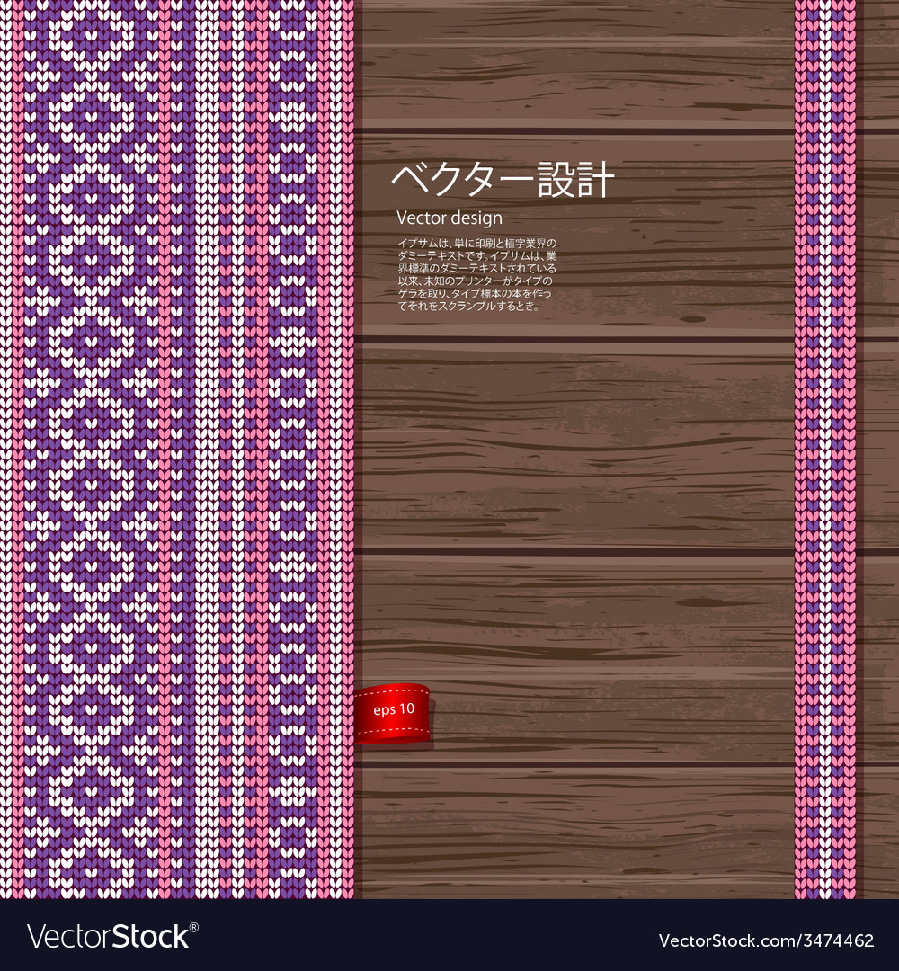 Seamless knitted pattern on a wood background vector | Price: 1 Credit (USD $1)