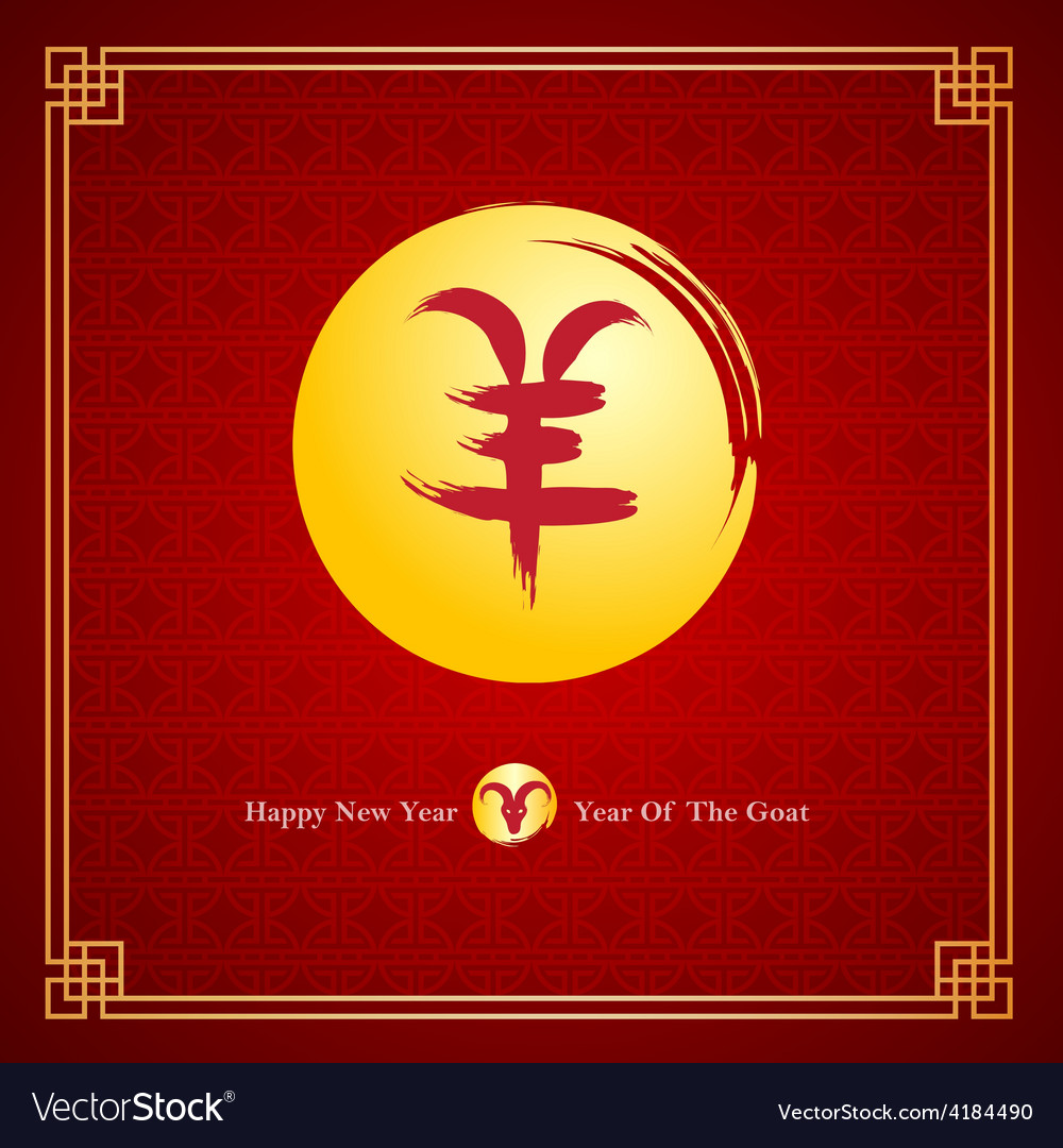 Chinese new year 2015 9 vector   Price: 1 Credit (USD $1)