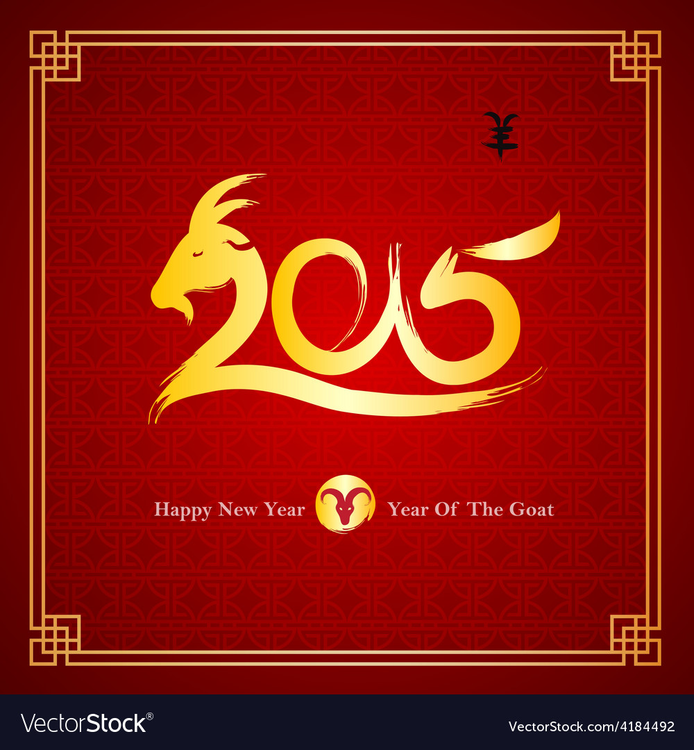 Chinese new year 2015 vector   Price: 1 Credit (USD $1)