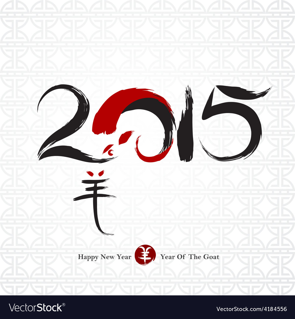 Chinese new year 2015 2 vector   Price: 1 Credit (USD $1)