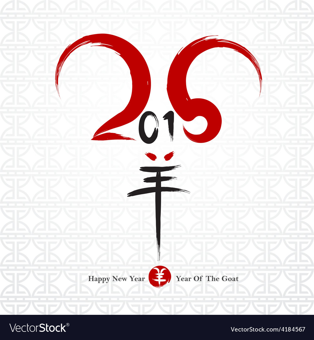 Chinese new year 2015 3 vector   Price: 1 Credit (USD $1)